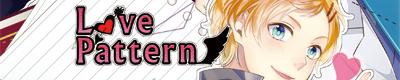 LovePattern Matinee(本編) &Soiree(続編)