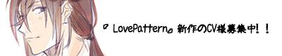 BLボイスドラマ【LovePattern】シリーズ新作のCV様募集